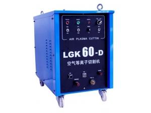 LGK-60D逆变式空气等离子切割机
